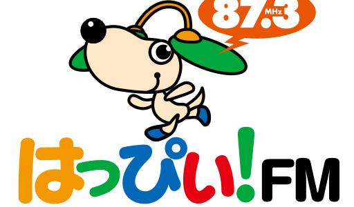 はっぴい!FM (第二弾)