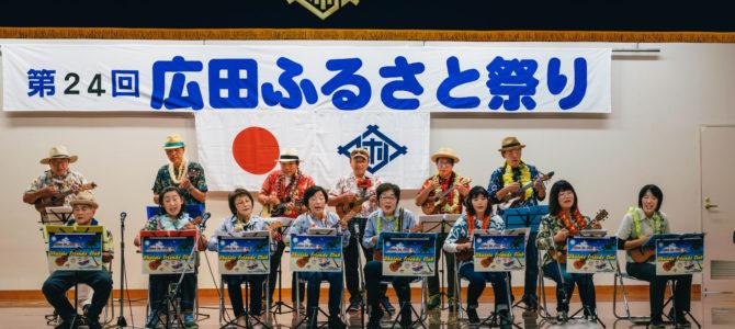 広田ふるさと祭り ウクレレライブ